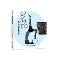 轮瑜伽筋膜疗愈全书