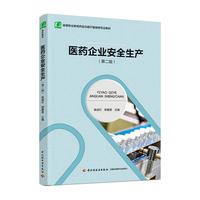 医药企业安全生产(第二版)(高等职业教育药品制造类专业教材)