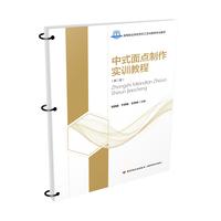 中式面点制作实训教程(第二版)(高等职业学校烹饪工艺与营养专业教材)