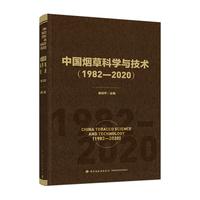 中国烟草科学与技术(1982—2020)