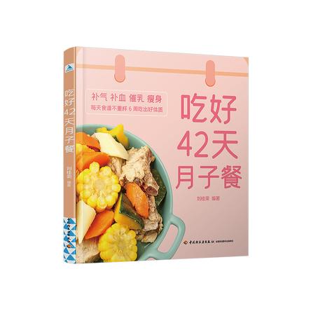 吃好42天月子餐