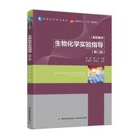 """生物化学实验指导(第二版)(中国轻工业""""十三五""""规划教材高等学校专业教材)"""