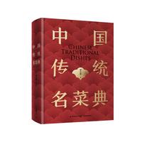 中国传统名菜典