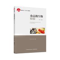 """食品微生物检验(第二版)(中国轻工业""""十三五""""规划教材)"""