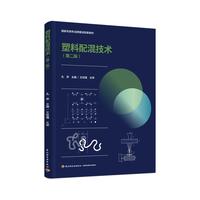 塑料配混技术(第二版)(国家双高专业群建设配套教材)
