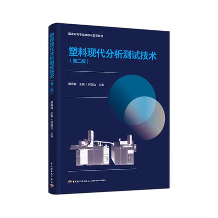 塑料现代分析测试技术(第二版)(国家双高专业建设教材)