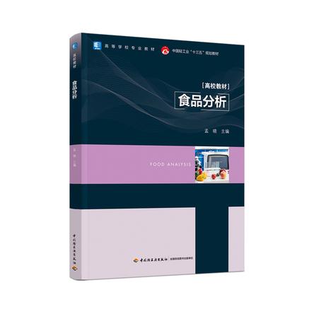"""食品分析(中国轻工业""""十三五""""规划教材高等学校专业教材)"""