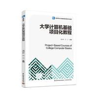 大学计算机基础项目化教程(高等学校公共基础课应用型本科教材)