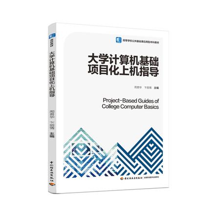 大学计算机基础项目化上机指导(高等学校公共基础课应用型本科教材)
