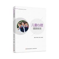 儿童心理健康教育(高等院校教育类专业系列教材)