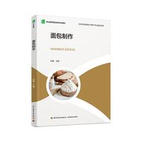 面包制作(职业教育食品类专业教材)