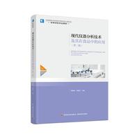 现代仪器分析技术及其在食品中的应用(第二版)(高等学校专业教材)
