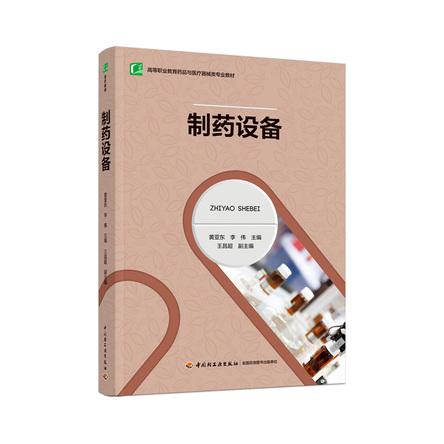 制药设备(高等职业教育药品与医疗器械类专业教材)