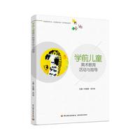 学前儿童美术教育活动与指导(学前教育专业(新课程标准)系列精品教材)