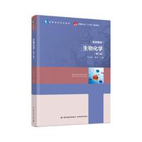 生物化学(第二版)