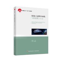 """轻化工过程自动化与信息化(第三版)——中国轻工业""""十三五""""规划教材"""