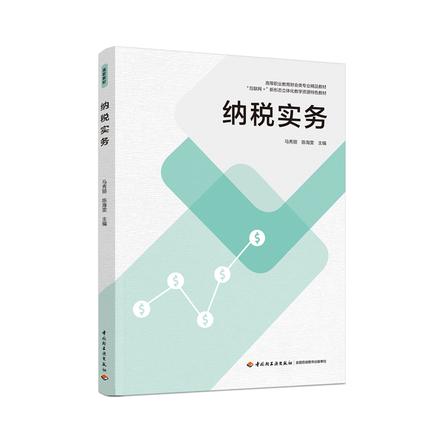 纳税实务(高等职业教育财会类专业精品教材)