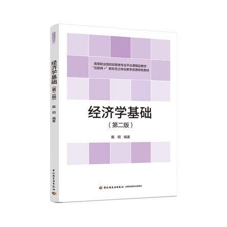 经济学基础(第二版)(高等职业院校经管类专业平台课精品教材)