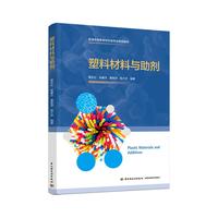塑料材料与助剂(普通高等教育材料类专业精品教材)