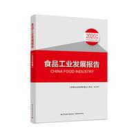 食品工业发展报告(2020年度)