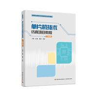 单片机技术仿真项目教程(C语言版)(高等职业院校机电类专业精品教材)