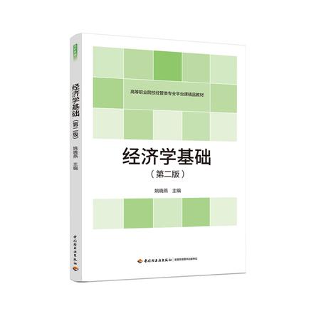 经济学基础(第二版)