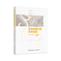 生物发酵行业技术教程