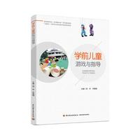 学前儿童游戏与指导(学前教育专业(新课程标准)系列精品教材)