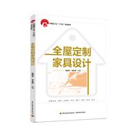 """全屋定制家具设计(中国轻工业""""十三五""""规划教材)"""