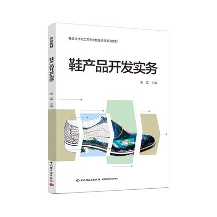 鞋产品开发实务——鞋类设计与工艺专业校企合作系列教材