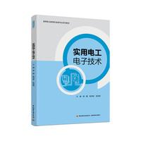 实用电工电子技术(高等职业教育机电类专业系列教材)