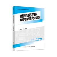新能源汽车结构原理与检修(高等职业教育汽车制造类专业系列教材)