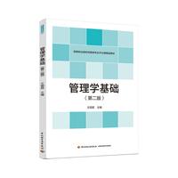 管理学基础(第二版)(高等职业院校经管类专业平台课精品教材)