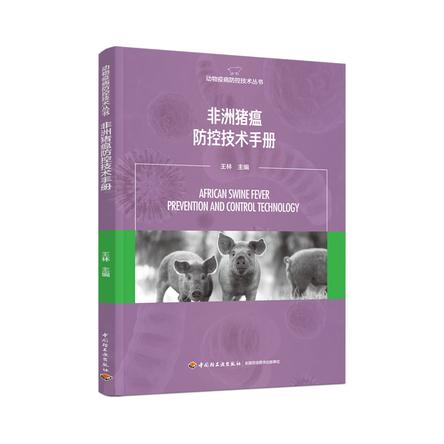 非洲猪瘟防控技术手册(动物疫病防控技术丛书)