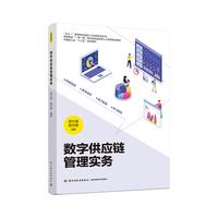 """数字供应链管理实务(中国轻工业""""十三五""""规划教材)"""