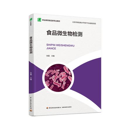 食品微生物检测(职业教育食品类专业教材)