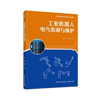 工业机器人电气装调与维护(高等职业教育自动化类专业系列教材)