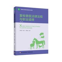 畜牧兽医法律法规与职业道德(第二版)(高等职业教育畜牧兽医类专业教材)