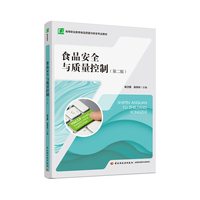 食品安全与质量控制(第二版)(高等职业教育食品质量与安全专业教材)