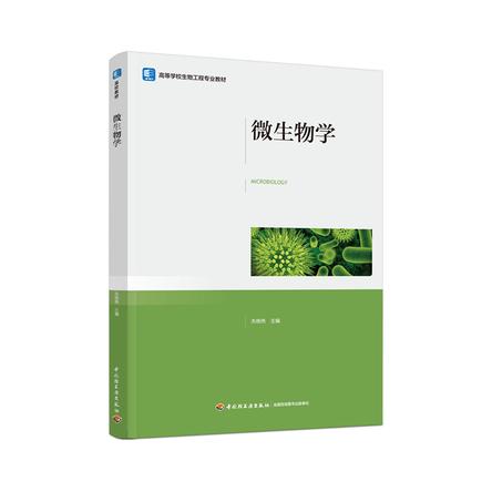 微生物学(高等学校生物工程专业教材)
