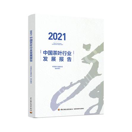 2021中国茶叶行业发展报告