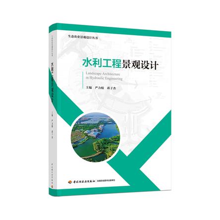 水利工程景观设计(生态农业景观设计丛书)