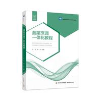 湘菜烹调一体化教程(高等职业学校烹调工艺与营养专业教材)
